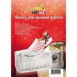 Чехол для стирки обуви 33х17х16 см TM Tarlev 1114